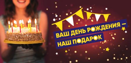 день рождения акция