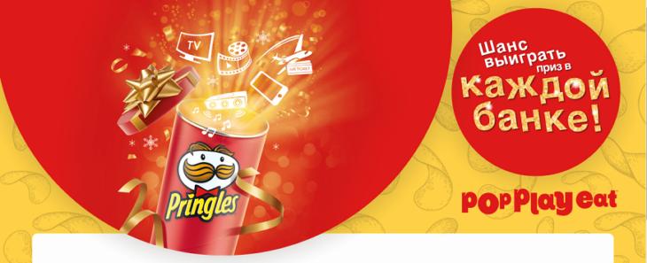 акция Pringles