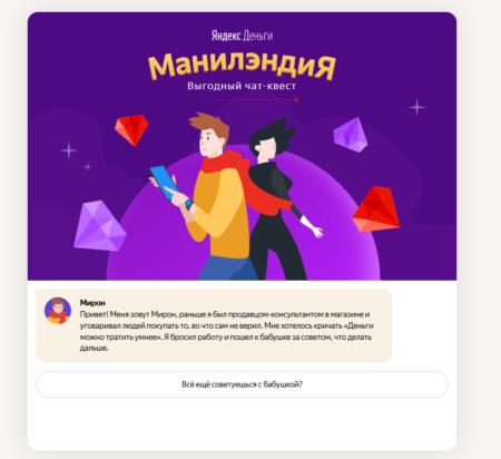 акция от «Яндекс.Денег»