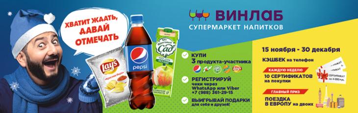 акция от Pepsi в 2019