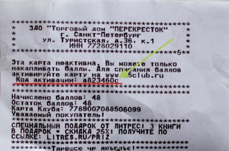 регистрация карты код в чеке