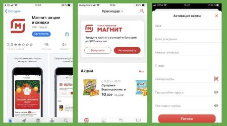 активировать карту через мобильное приложение