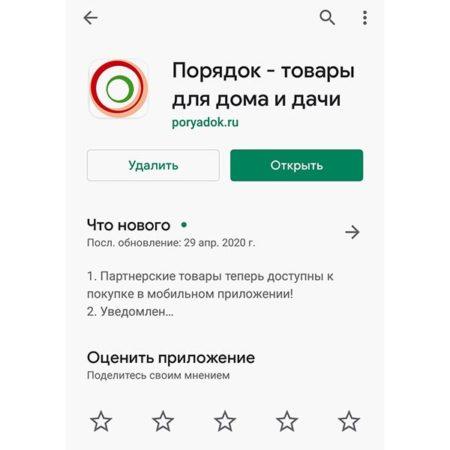 мобильное приложение порядок