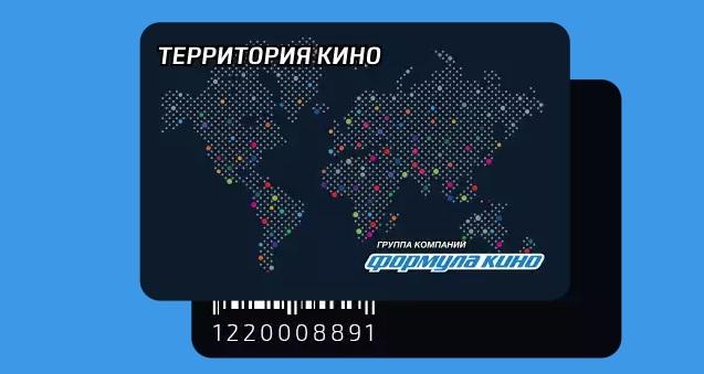 карта формула кино